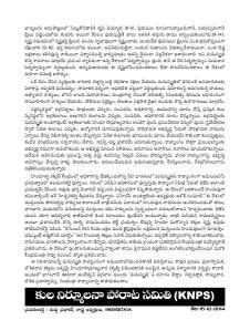 MANU DHARMA DAHANAM-page-002