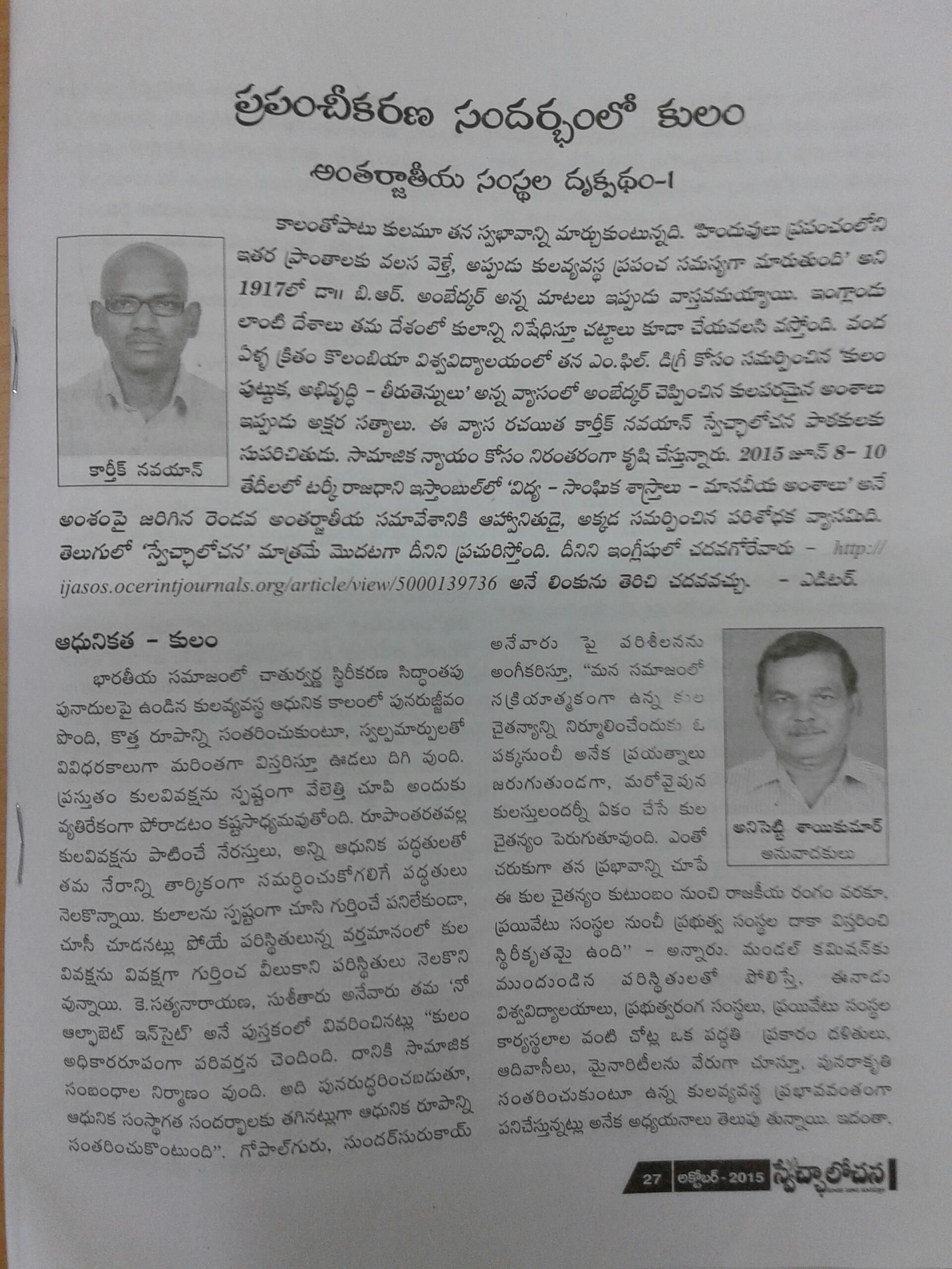Karthik Navayan « Karthik Navayan « Page 52